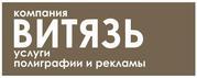 Витязь полиграфия реклама в Днепропетровске